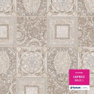 Линолеум Tarkett Caprice - Dolce 1 (Каприс)